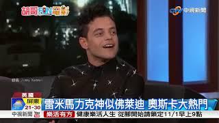 """""""波希米亞狂想曲"""" 神還原皇后合唱團│中視新聞20181101"""