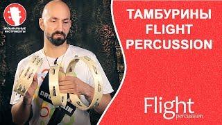 Обзор тамбуринов FLIGHT PERCUSSION