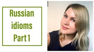 Russian vocabulary made easy: Russian idioms - 1