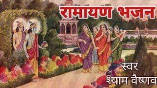 रामायण भजन !! Ramayan Bhajan..भगवान राम से सीता मैया मिलन अवश्य सुनें