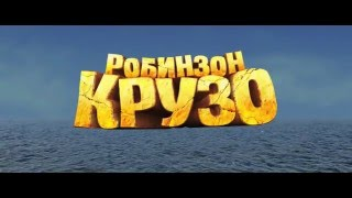 Робинзон Крузо: Очень обитаемый остров (Русский Трейлер )