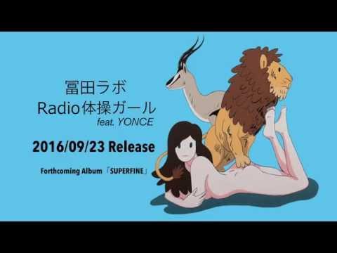 冨田ラボ - 「SUPERFINE」 / Radio体操ガール feat.YONCE  TEASER
