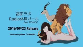 冨田ラボ - Radio 体操ガール feat. YONCE