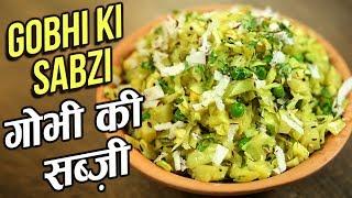 Simple Cabbage Sabzi | पत्ता गोभी की सब्ज़ी | Lunch Box Recipes | Easy Gobhi Recipe In Hindi | Varun