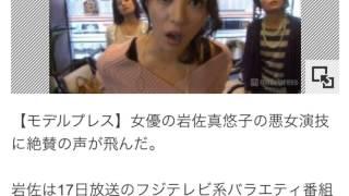 【無料動画】YouTube 動画で稼ぐ方法→http://goo.gl/Mj60QK 岩佐真悠子...