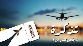أرخص #تذكرة طيران!