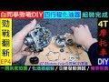 (勁戰翻新EP4)一鏡到底拍攝.勁戰化油器組裝DIY【引擎發動測試TEST,是否能成功?】白同學勁戰DIY 4T Motorcycle Carburetor repair四行程機車.白同學