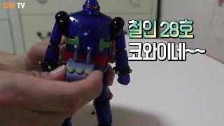 반다이 초합금혼 GX-24R 철인 28호입니다. 궁금하신점은 댓글 남겨주세...