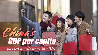 China's GDP per capita passed $10,000 in 2019, but what does this mean?