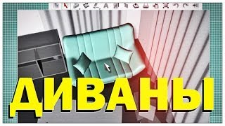 Галилео. Диваны(696 от 25.02.2011 Какие виды диванов бывают? Диваны-трансформеры, как они устроены, как их делают? Как испытывают..., 2014-03-18T11:11:45.000Z)