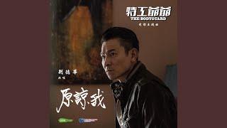 "Forgive Me (Movie ""The Bodyguard"" Theme Song) (Mandarin)"
