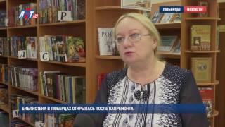 Библиотека в Люберцах открылась после капремонта