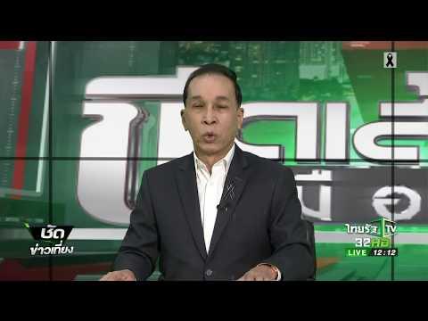 ย้อนหลัง DSI ปูพรมยึดรถหรูผิดกฎหมาย 60 คัน : ขีดเส้นใต้เมืองไทย | 18-05-60 | ชัดข่าวเที่ยง