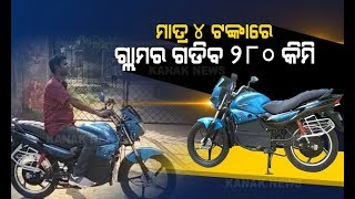 Special Report: Bike Can Run Upto 200Km In Just 4 Rupees, Know How