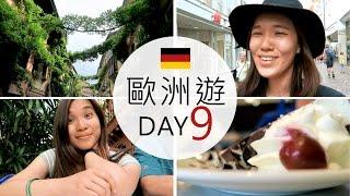 歐洲自由行 EUROPE DAY 9 悲劇發生了!!! +BONUS隱藏影片