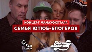 Семья Ютюб-Блоггеров   Женя Белозеров в гостях у Мамахохотала   НЛО TV