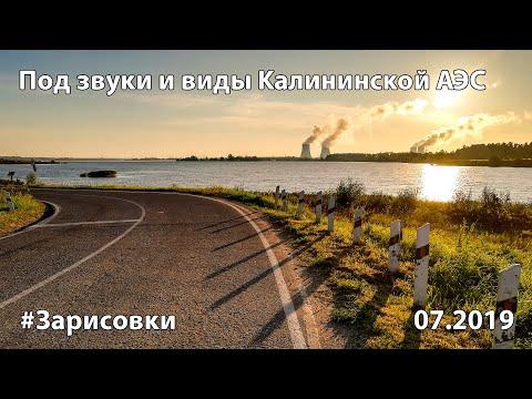 #Зарисовки: Под звуки и виды Калининской АЭС в Удомле