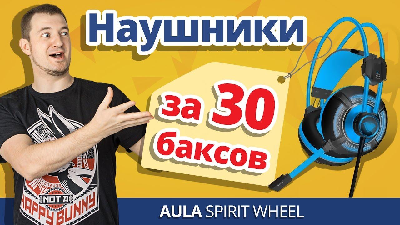 Недорогие Наушники Для Игр! ✔ Обзор AULA Spirit Wheel!
