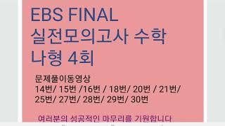 EBS FINAL 실전모의고사 4회 문제풀이 동영상