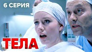 Тела. 1 сезон 6 серия. Медицинская драма / Bodies / ЗАРУБЕЖНЫЕ СЕРИАЛЫ НА РУССКОМ