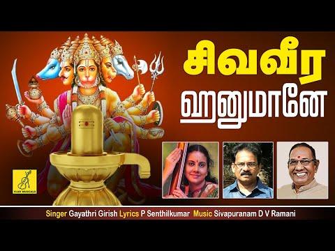 சிவவீ ர ஹனுமானே - Hanuman Aarti | Anjaneya aarti | Gayathri Girish | Anjaneyar Song | Vijay Musicals