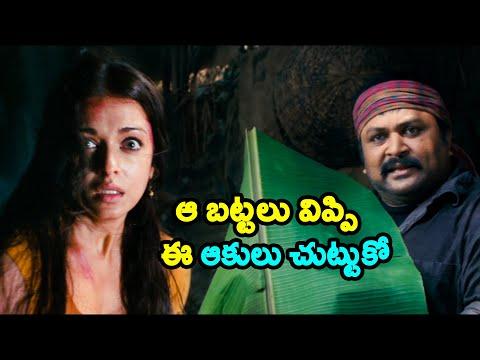 బట్టలు విప్పి ఆకులు చుట్టుకో Aishwarya Rai Super Hit Scenes Telugu | Vikram,Prabhu And Aishwarya Rai