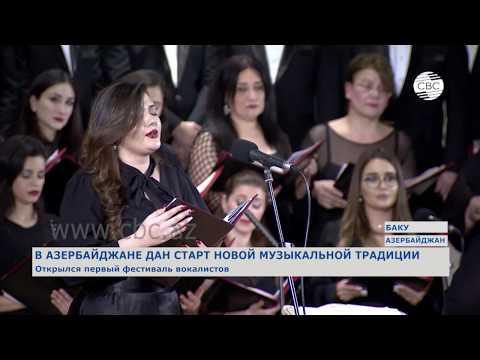 В Азербайджане открылся первый фестиваль вокалистов