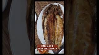 동네 생선구이집 삼양사거리역 연희네생선구이 가족끼리 #…