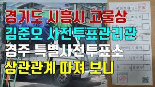 김준오부여 사전투표관리관. 경기 시흥시 고물상 사전투표…