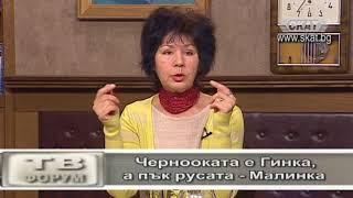 Чернооката е Гинка, а пък русата - Малинка