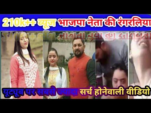 Download Reena thakur aur upen pandit ka sath nahate hue video hua viral (रीना ठाकुर वायरल वी हिमाचल प्रदेश)
