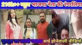 Upen Pandit और Reena Thakur के Sex Video से सभी