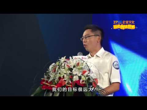 37 Entertainment  brand conference(2015-07-30)