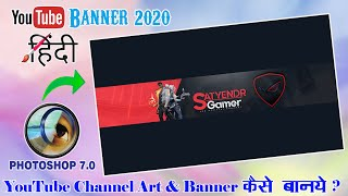 How To Make Professional YouTube Banner on Adobe Photoshop 7.0 | Channel Banner Kaise Banaye 2020
