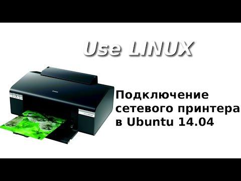 Как подключить принтер к ubuntu