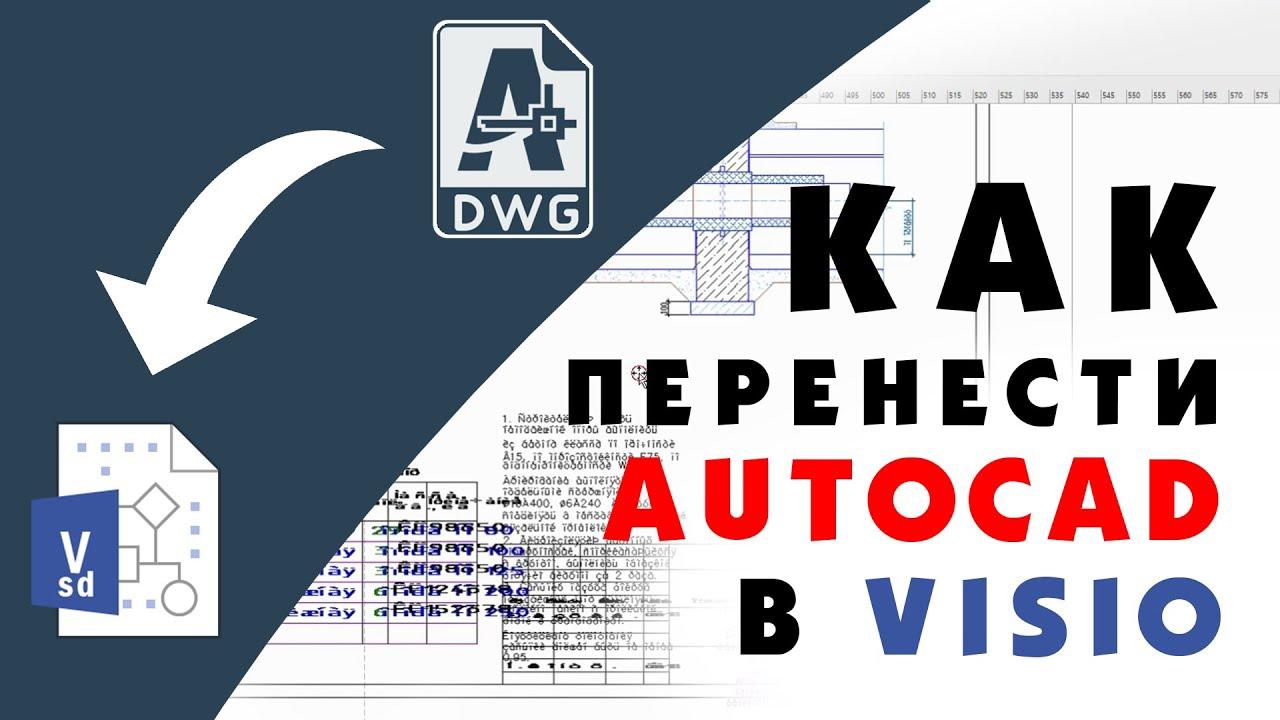 Качественная конвертация файла DWG (Autodesk AutoCAD) в  VSD (Visio) | Видеоурок