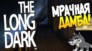 The Long Dark - МРАЧНАЯ ДАМБА! #3