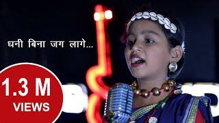 धनी बिना जग, #फिल्म #मंदराजी #raagstudio