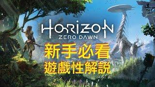 【地平線:期待黎明】新手必看遊戲性解說   Horizon Zero Dawn all you need to know before you start the game
