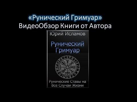Рунический Гримуар - ВидеоОбзор Книги от Автора