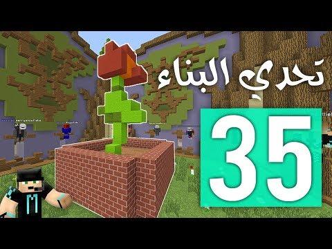 تحدي البناء 35# :  زرعت الوردة الأسطورية !!؟ 🌼