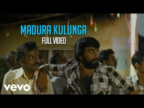 Madura Kulunga Kulunga Song Lyrics From Subramaniapuram