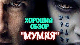 │ХОРОШИЙ ОБЗОР│ ФИЛЬМ - МУМИЯ (2017)