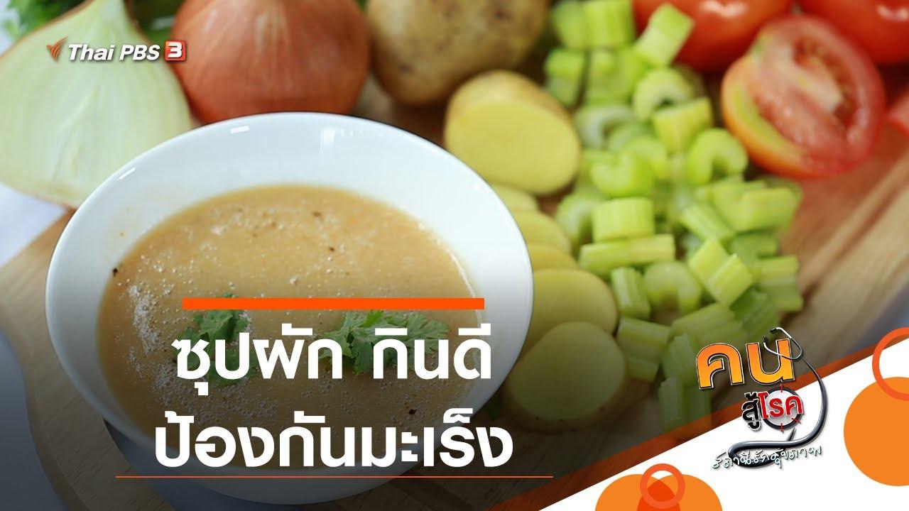 ซุปผัก กินดี ป้องกันมะเร็ง : กินดี อยู่ดี กับหมอพรเทพ (11 ก.ย. 63)