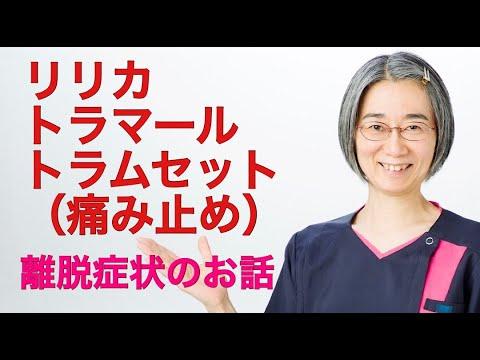 リリカ 痛み 止め 慢性疼痛治療薬リリカの作用・飲み方・副作用 [痛み・疼痛]