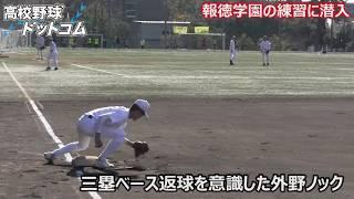 報徳学園・野球部の練習に潜入!【野球部訪問】