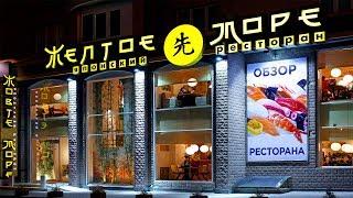 ЖЕЛТОЕ МОРЕ: обзор ресторана японской кухни