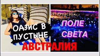 АВСТРАЛИЯ Путешествие на АВТОДОМЕ День 9 продолжение Релакс в отеле Поле Света