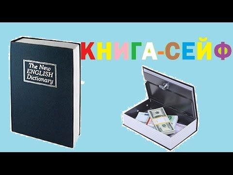 книга тайник для денег