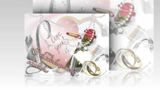 Поздравления с гранатовой свадьбой для Костика и Ириночки!